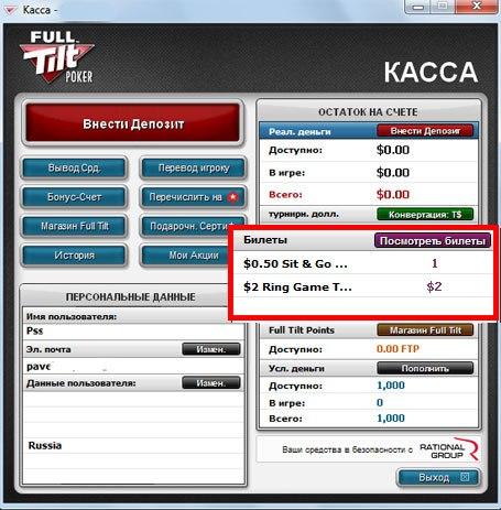 Full Tilt Deposit Bonus